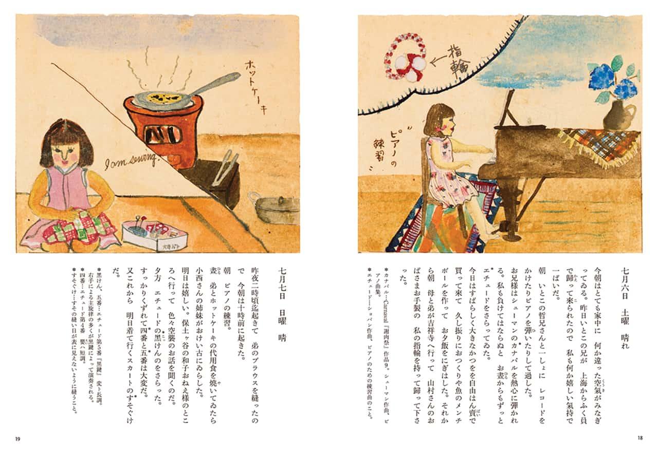 เรื่องราวในวัยเด็กของนักเปียโนชื่อดัง ฟูจิโกะ เฮมมิง (Fujiko Hemming)
