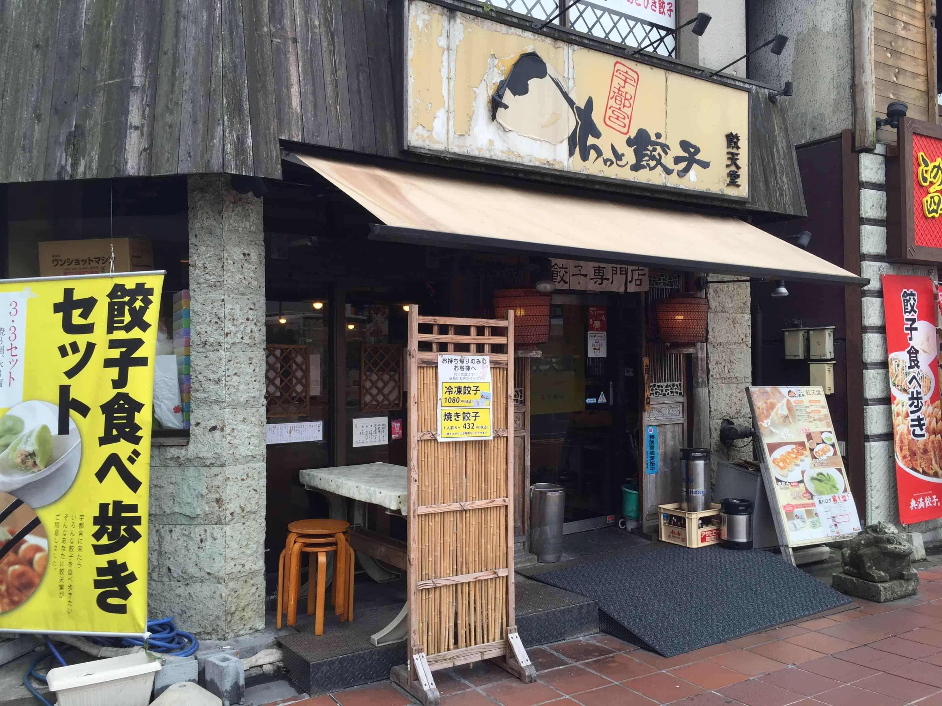 Utsunomiya gyoza - Gyotendou (餃天堂)