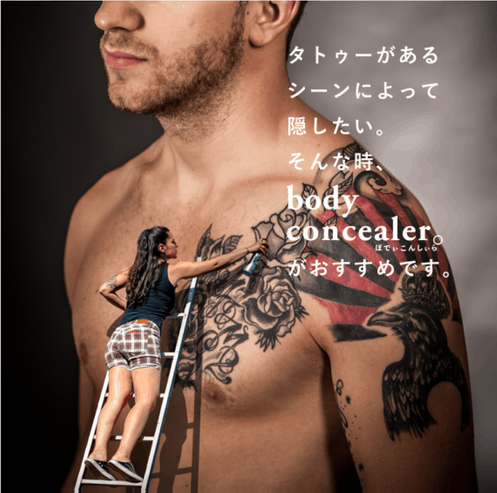 Body Concealer สเปรย์ปกปิดรอยสัก ของญี่ปุ่น