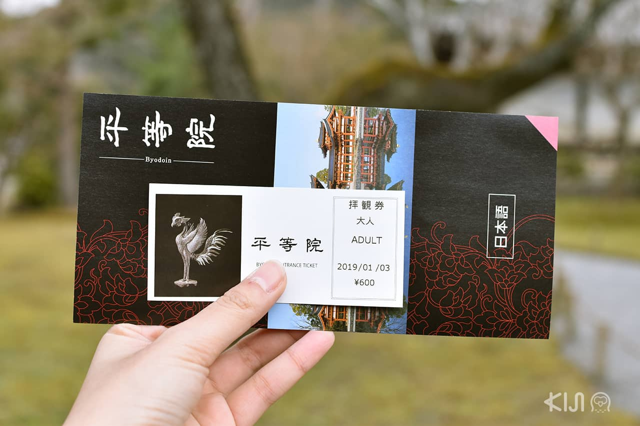 บัตรเข้าวัดเบียวโดอิน (Byodoin Temple) 600 เยน