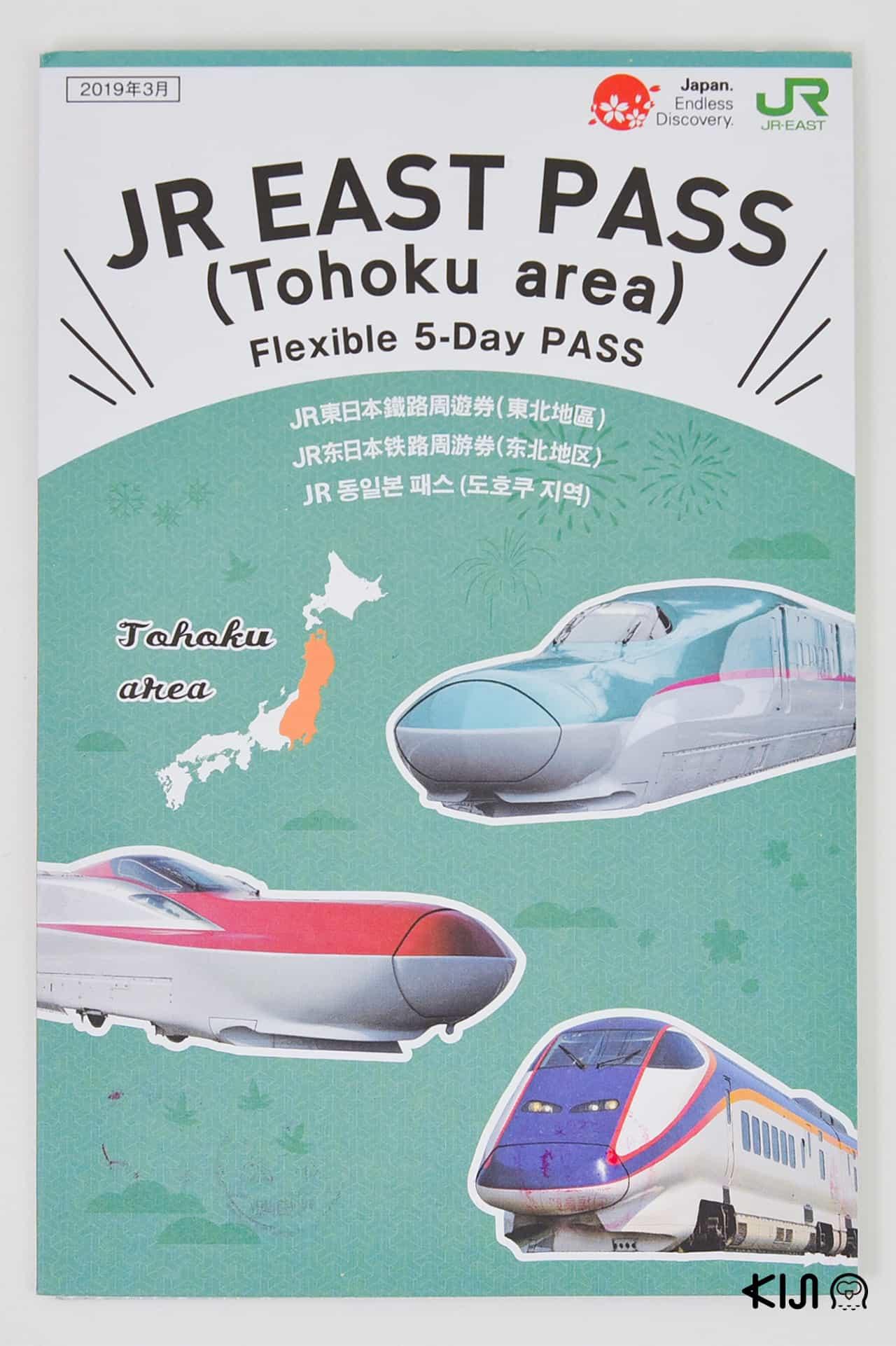 เที่ยว โทโฮค ใน ฤดูใบไม้ผลิ ซากุระ ด้วย JR East Pass Tohoku Area