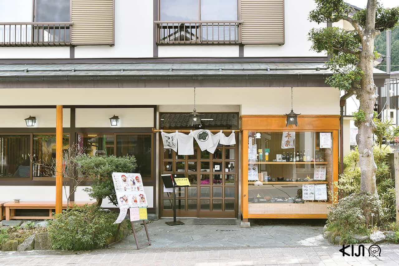 ร้าน Tsutaya (つたや)