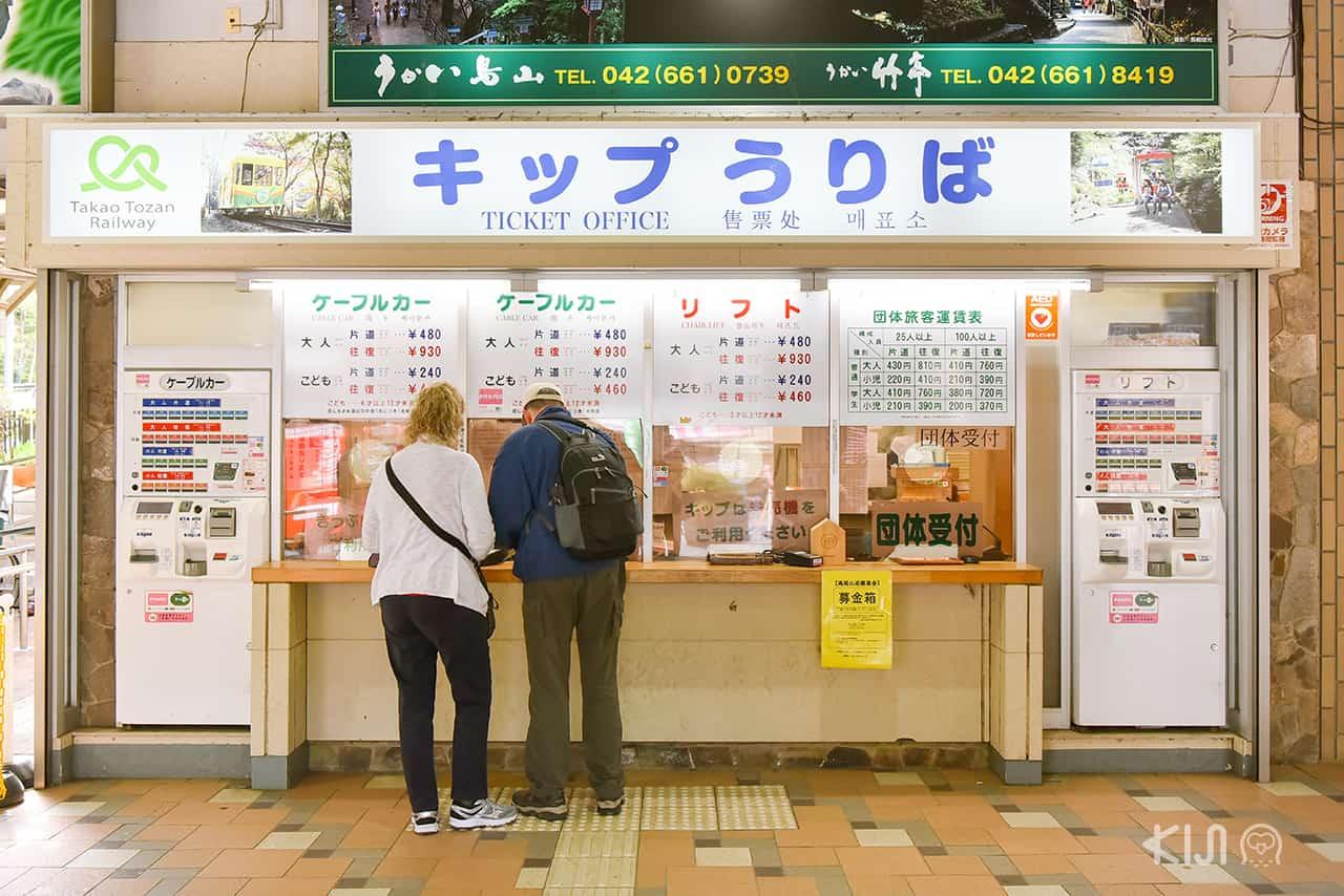 ซื้อตั๋ว Mt. Takao 1 day Free Ticket