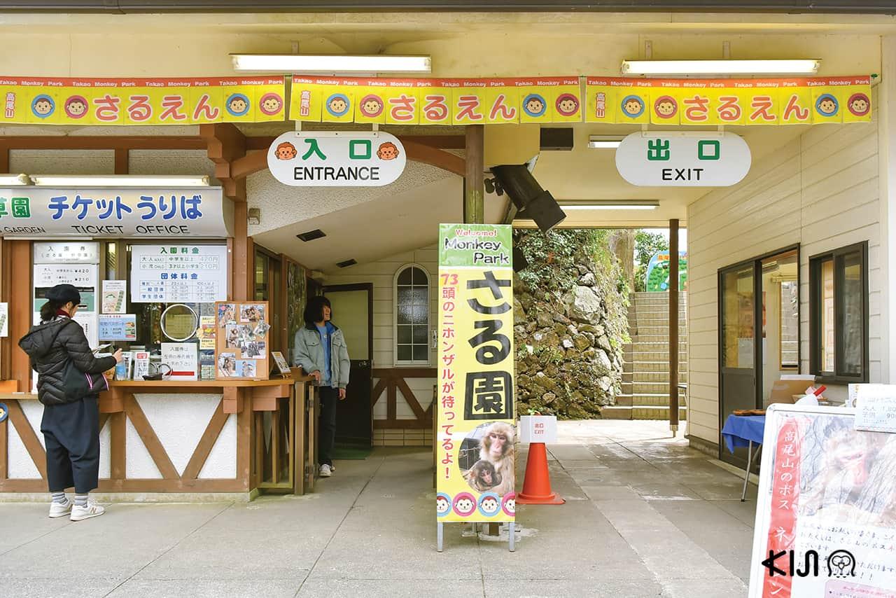 สวนลิงทาคาโอะ (Mt. Takao Monkey Park)