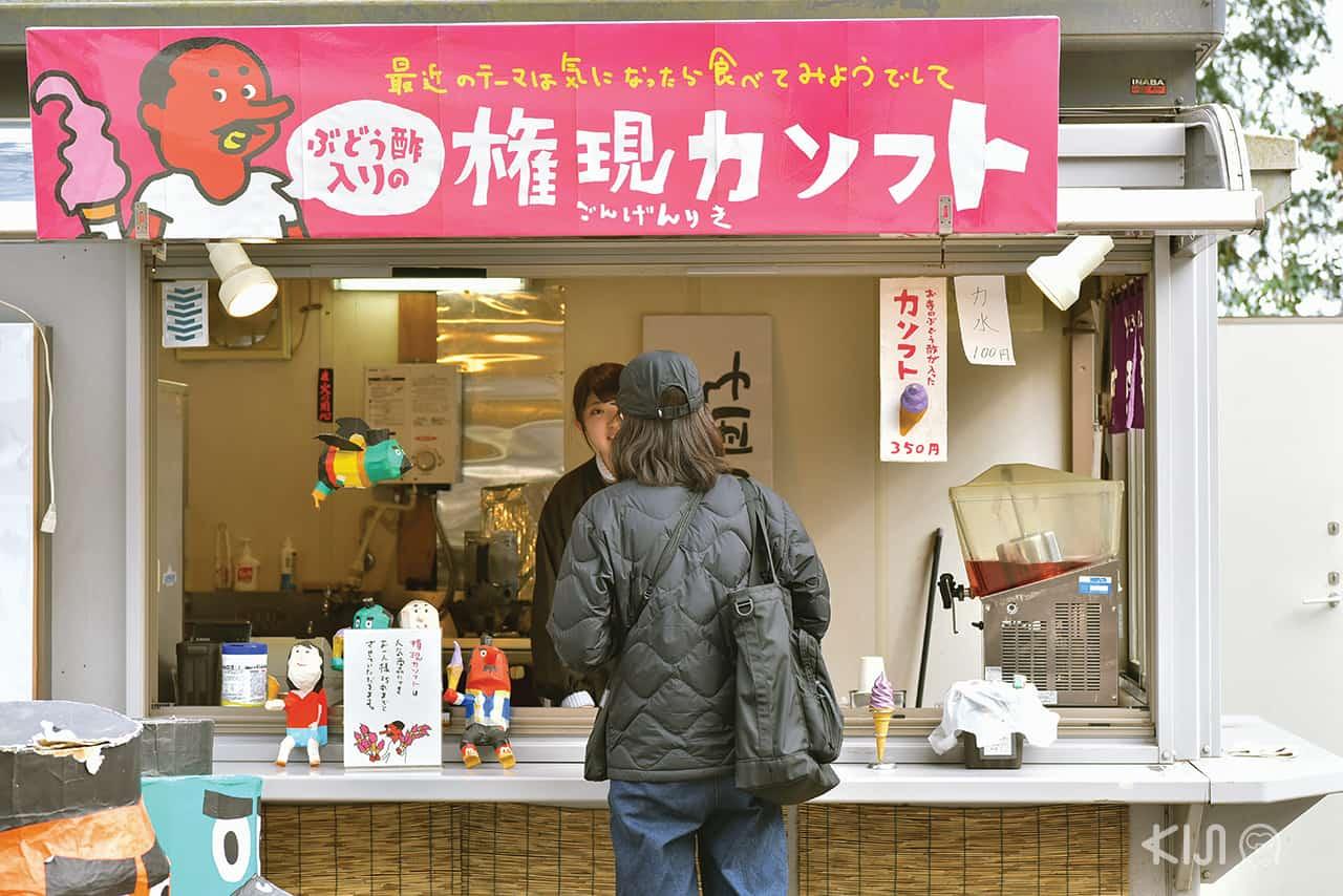 กงเก็นริกิซอฟต์ครีม ร้าน Kissa Kobo Ippuku (喫茶小坊一福)