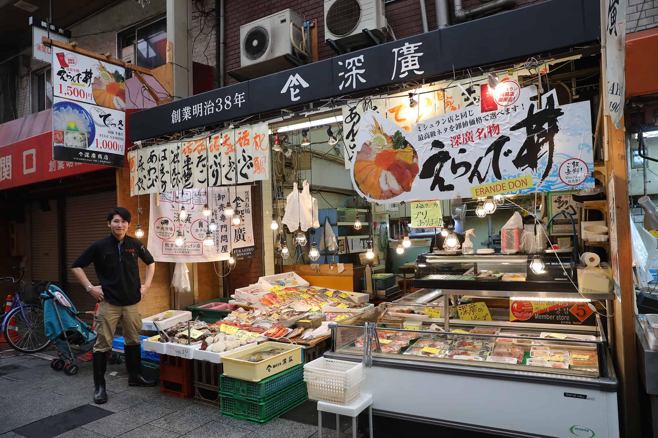 ตลาดปลาคุโรมง (Kuromon Fish Market) - ฟุคาฮิโระ (Fukahiro : 深廣)