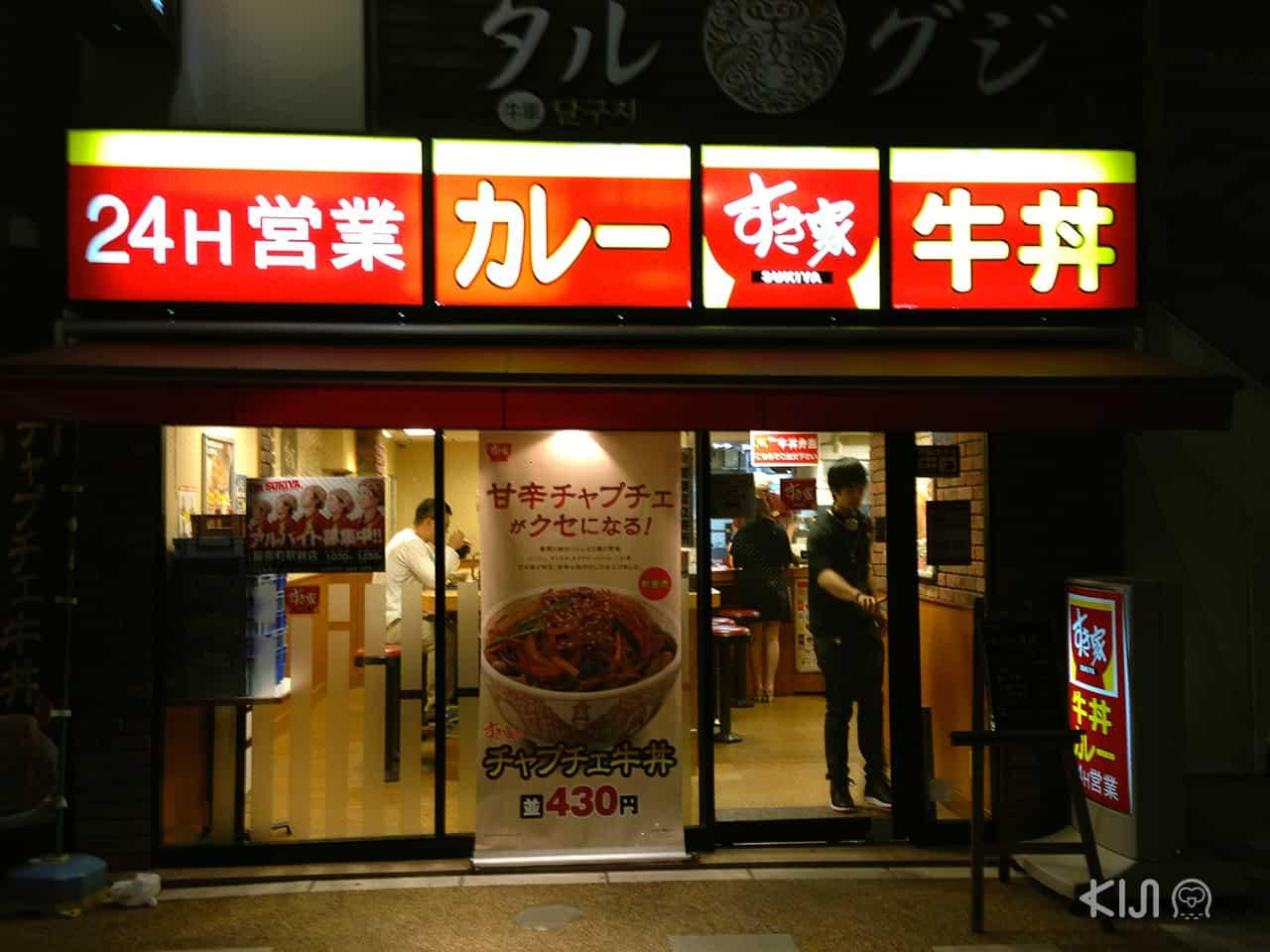 7 เรื่องที่ทำในญี่ปุ่นได้ง่าย : เชนร้านอาหารเร่งด่วน Sukiya