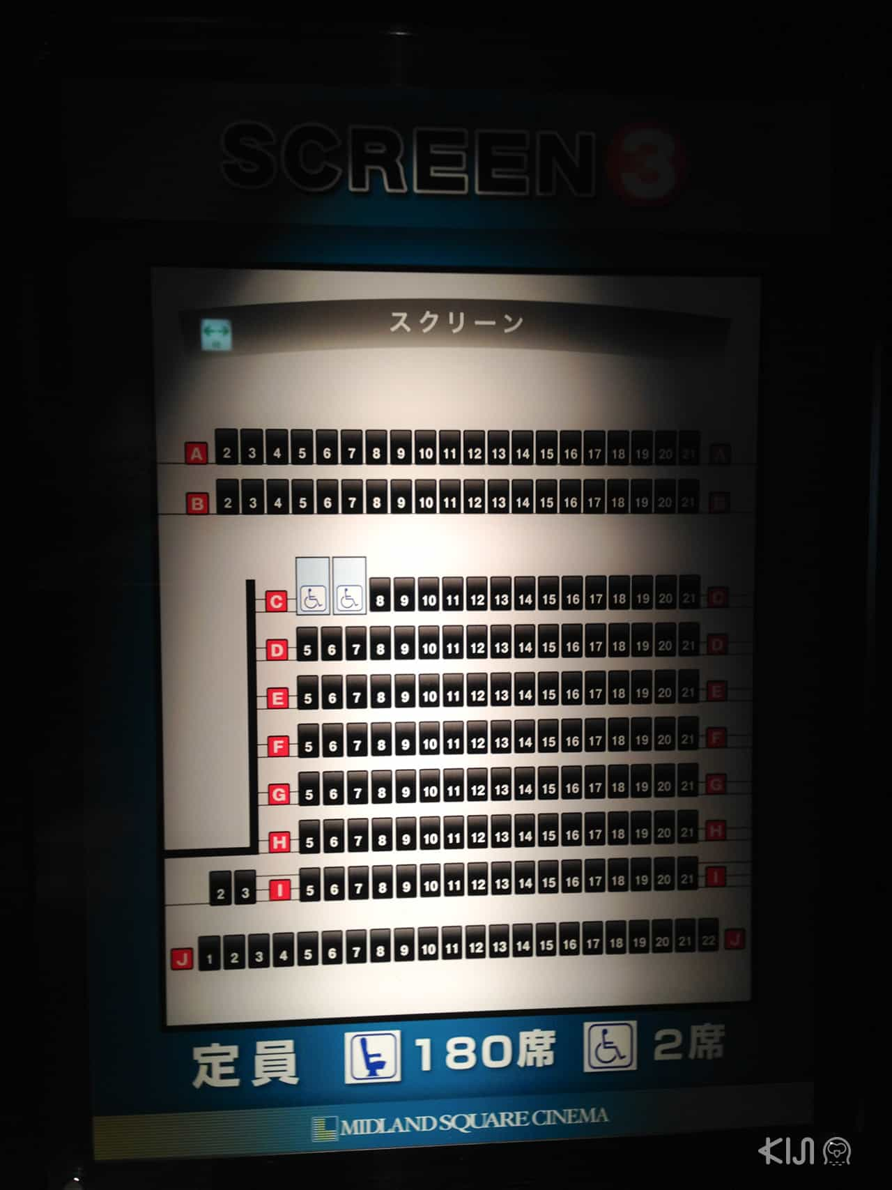 Universal Design ในญี่ปุ่น (japan) - โรงภาพยนตร์