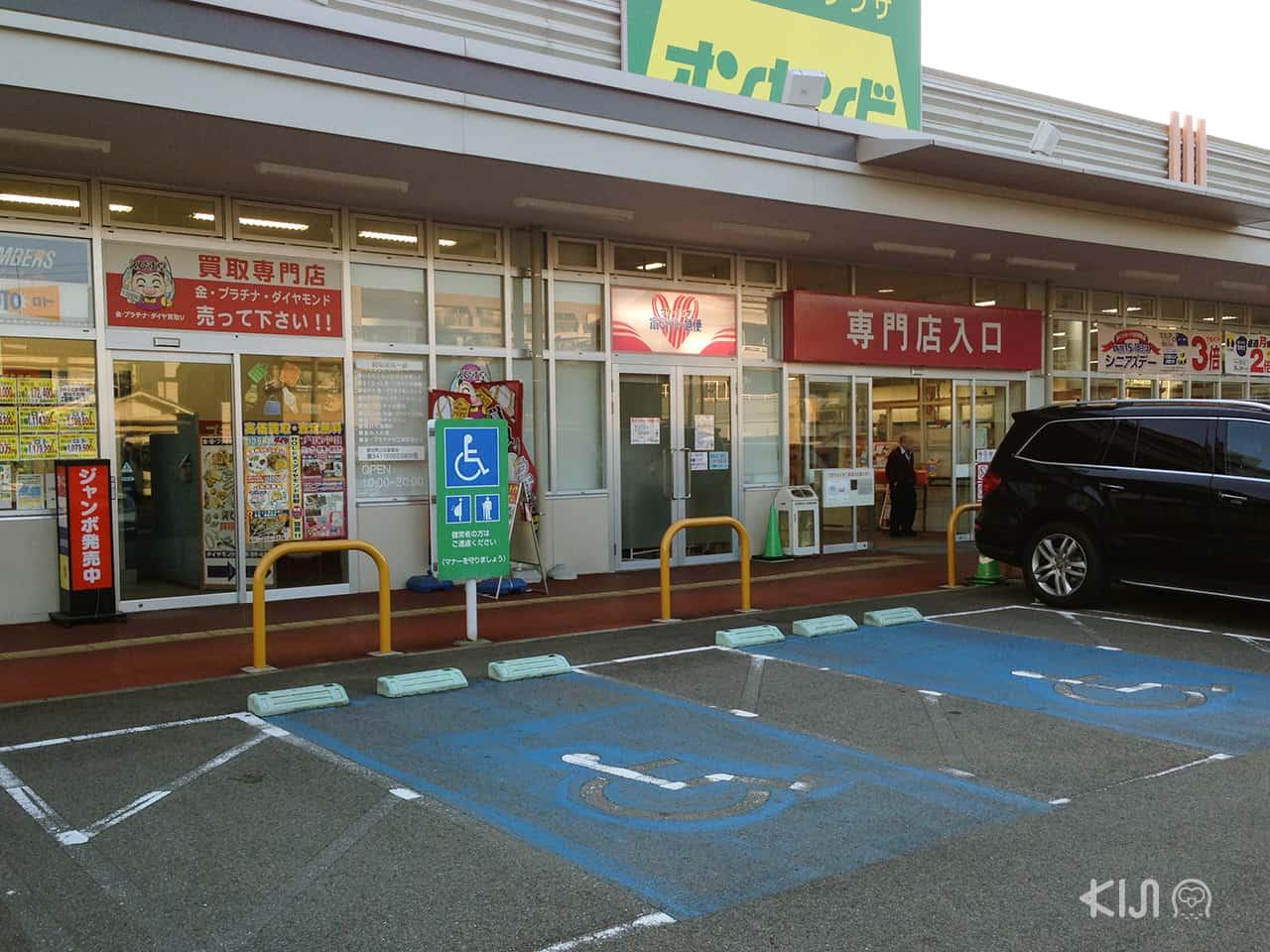 Universal Design ในญี่ปุ่น (japan) - Priority Parking