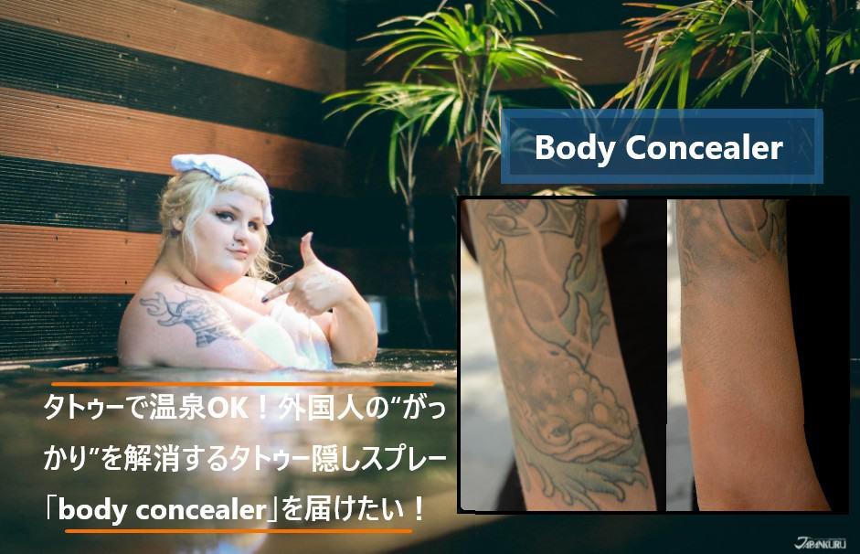 Body Concealer สเปรย์ปกปิดรอยสัก