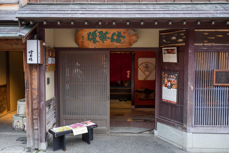 Kaikaro Teahouse ,Higashi Chaya, kanazawa, ishikawa
