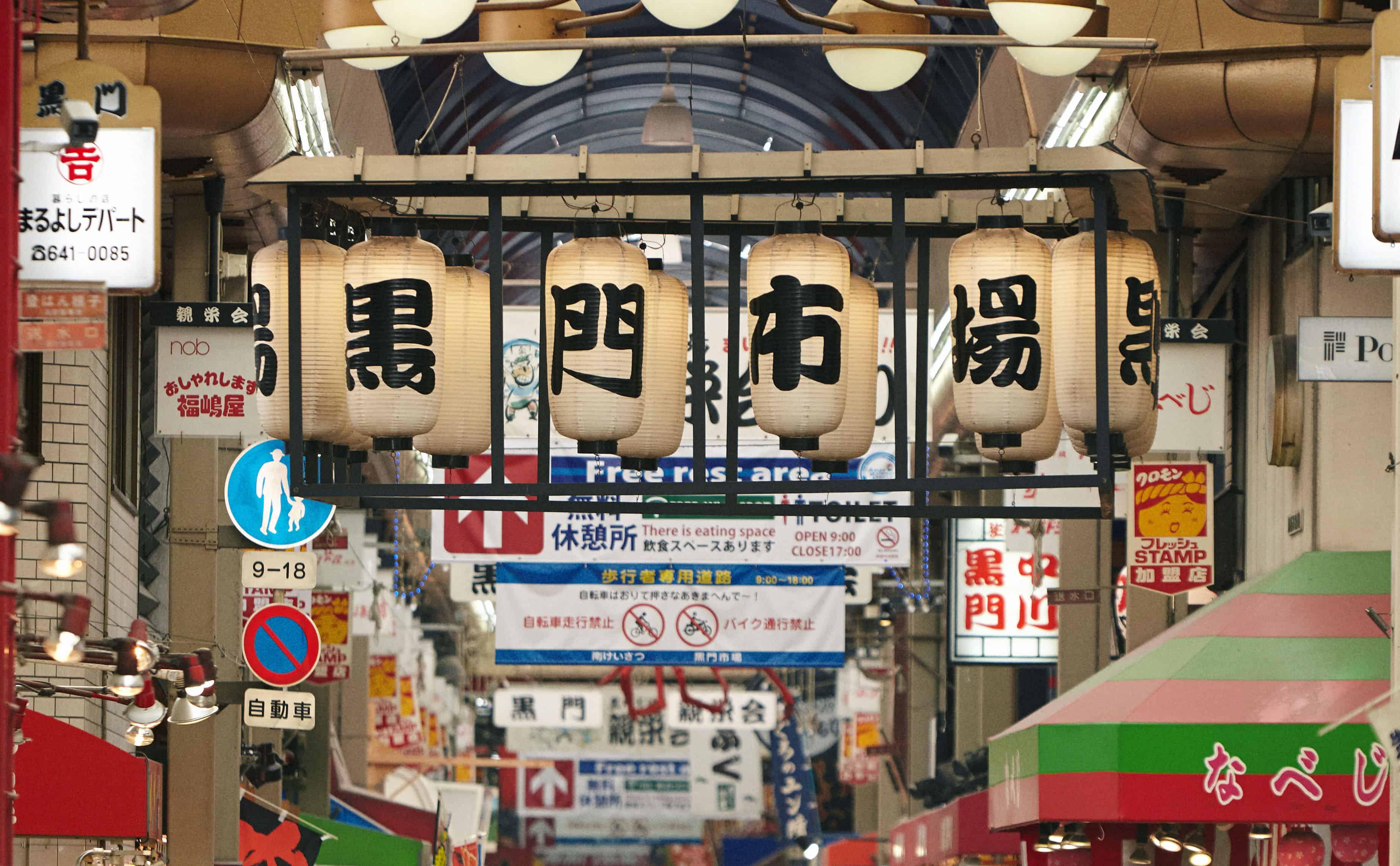 ตลาดคุโรมง (Kuromon Fish Market) โอซาก้า (osaka)