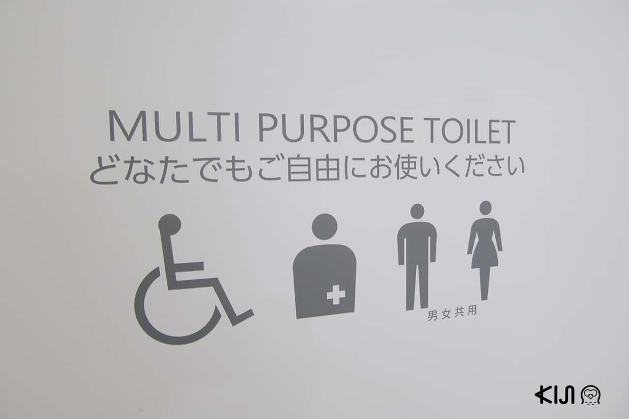Universal Design ในญี่ปุ่น - multi purpose toilet