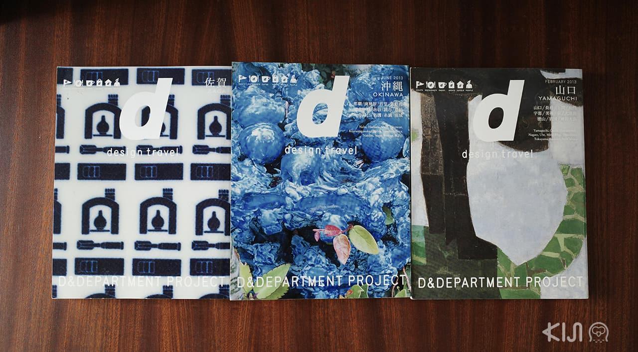 d design travel จาก D&DEPARTMENT