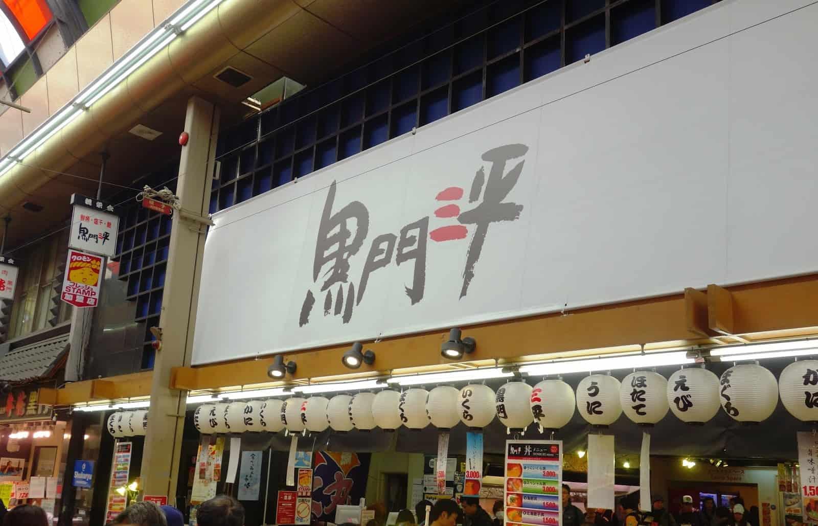 คุโรมง ซัมเป (Kuromon Sanpei : 黒門三平) - ตลาดปลาคุโรมง (Kuromon Fish Market)