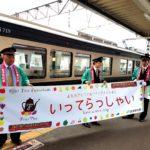 TZ – FruiTea Fukushima Departure Banner (Carissa)