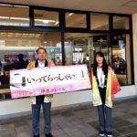 TZ – Izu Craile Departure Banner (Carissa)