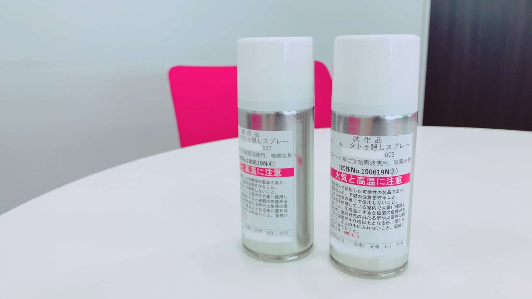 Body Concealer สเปรย์ปกปิดรอยสัก วิจัยโดยนางายามะ อากิโอะ (Akio Nagayama)