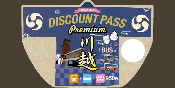 Kawagoe Discount Pass Premium