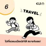 luggageFreeTravel-07