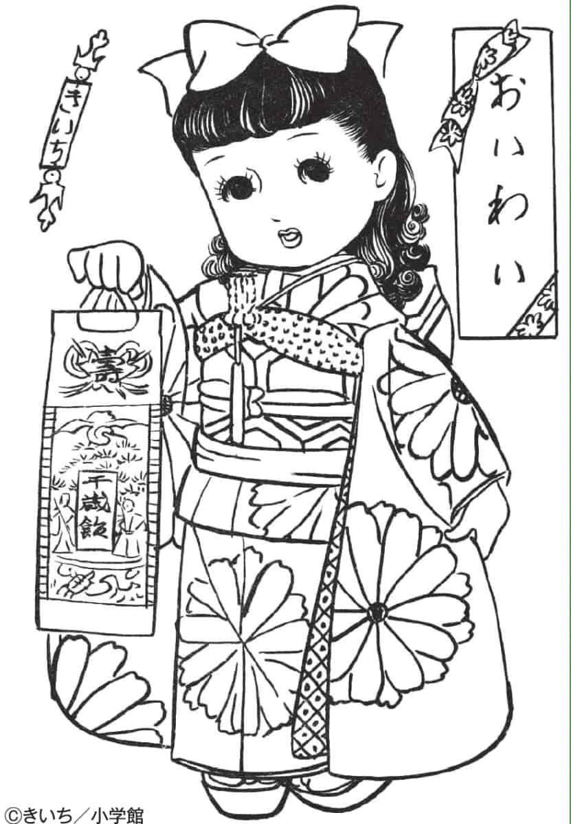 สึทายะ คิอิจิ (Kiichi Tsutaya, 1914-2005)