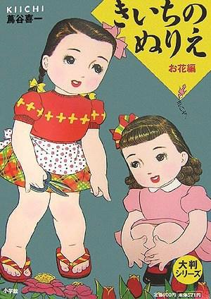 The Nurie Museum , Kiichi Tsutaya ภาพระบายสี