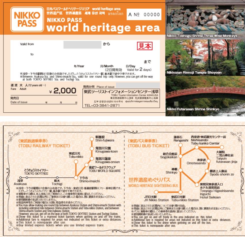 Nikko Pass World Heritage Area พาสเที่ยวนิกโก้