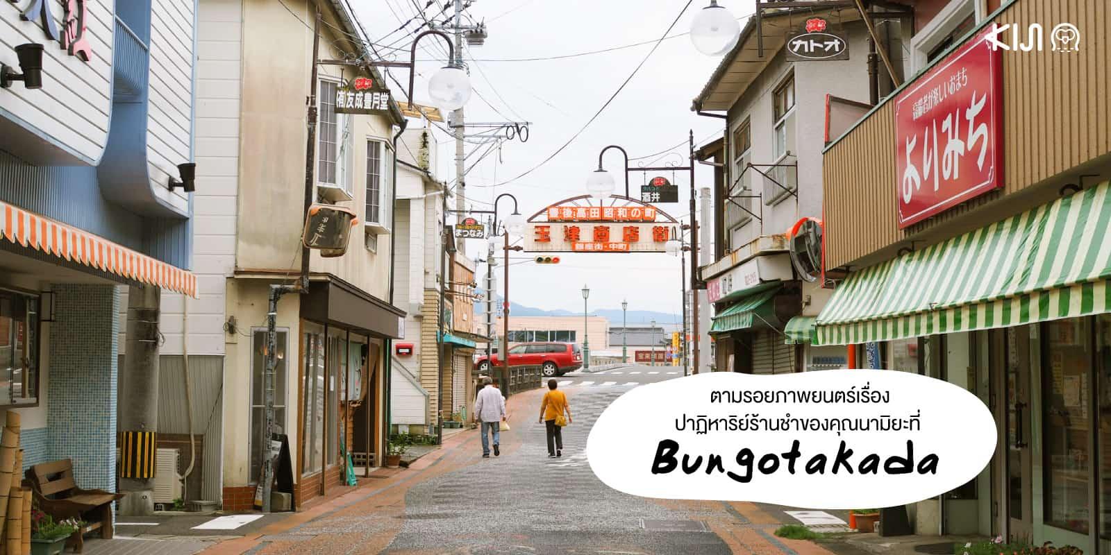 ตามรอยหนัง ปาฏิหาริย์ร้านชำของคุณนามิยะ ที่บุงโกะทาคาดะ Bungotakada