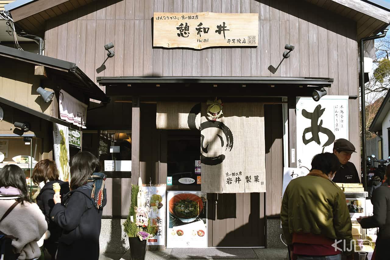 Iwai คาเฟ่เมืองอุจิ เกียวโต