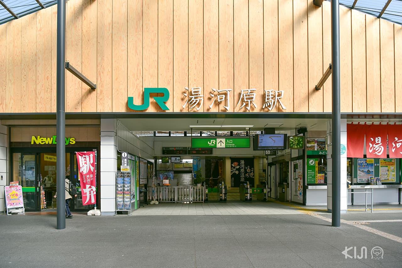 จากโตเกียว มาลงที่ JR Yugawara Station