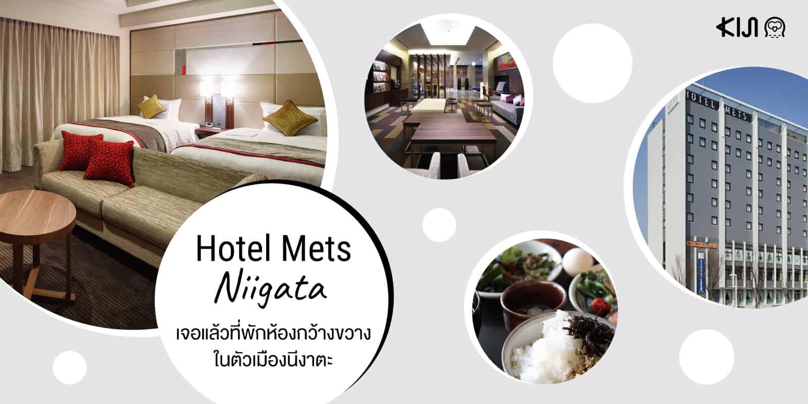 ที่พัก ใน นีงาตะ Hotel Mets Niigata