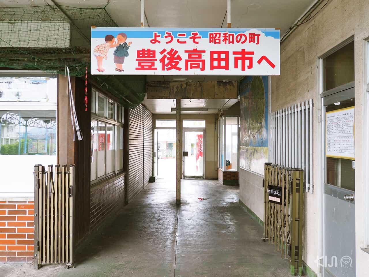Showa Retro Town เมืองบุงโกะทาคาดะ (Bungotakada)