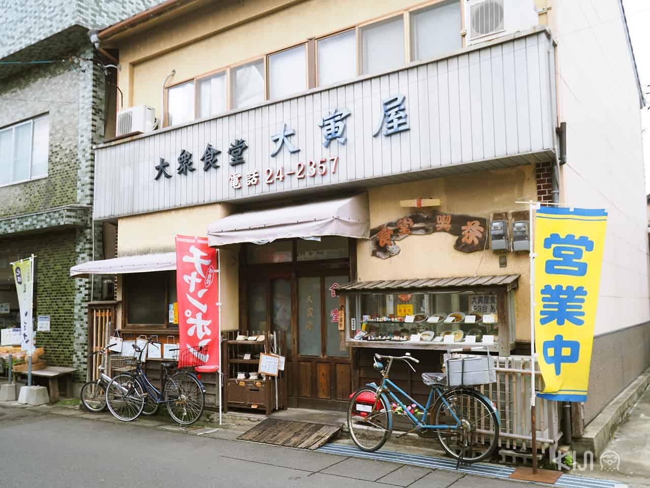 ตามรอยหนัง 'ปาฏิหาริย์ร้านชำของคุณนามิยะ' ที่บุงโกะทาคาดะ (Bungotakada) โออิตะ