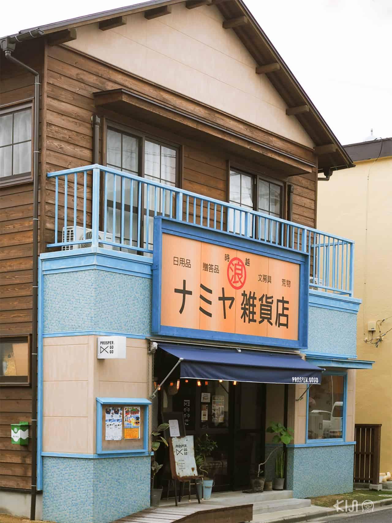 """บ้านที่จำลองหน้าร้านจากเรื่อง """"ปาฎิหารย์ร้านชำของคุณนามิยะ"""" เมืองบุงโกะทาคาดะ (Bungotakada)"""