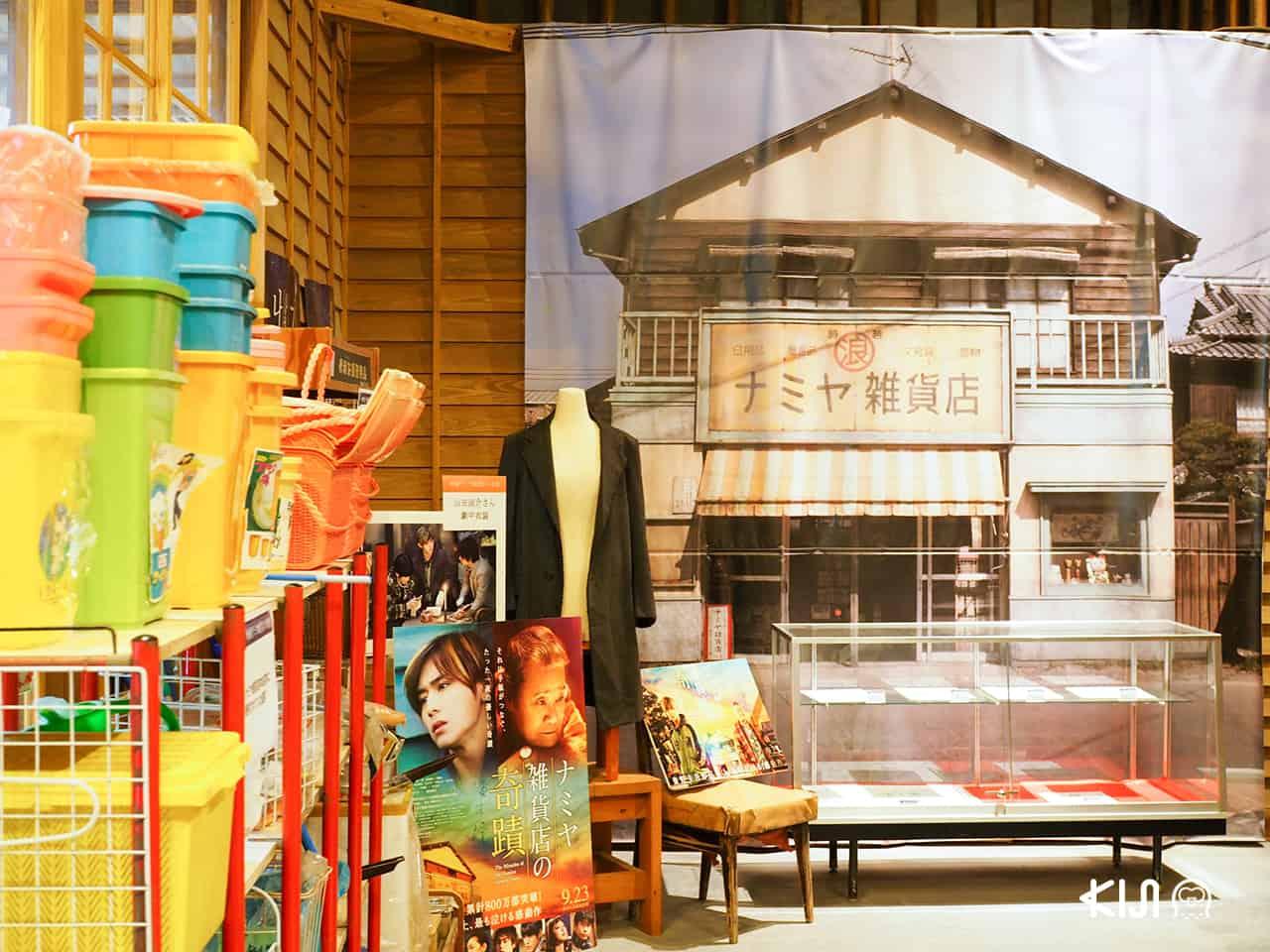 ตามรอยหนัง 'ปาฏิหาริย์ร้านชำของคุณนามิยะ' ที่บุงโกะทาคาดะ (Bungotakada)