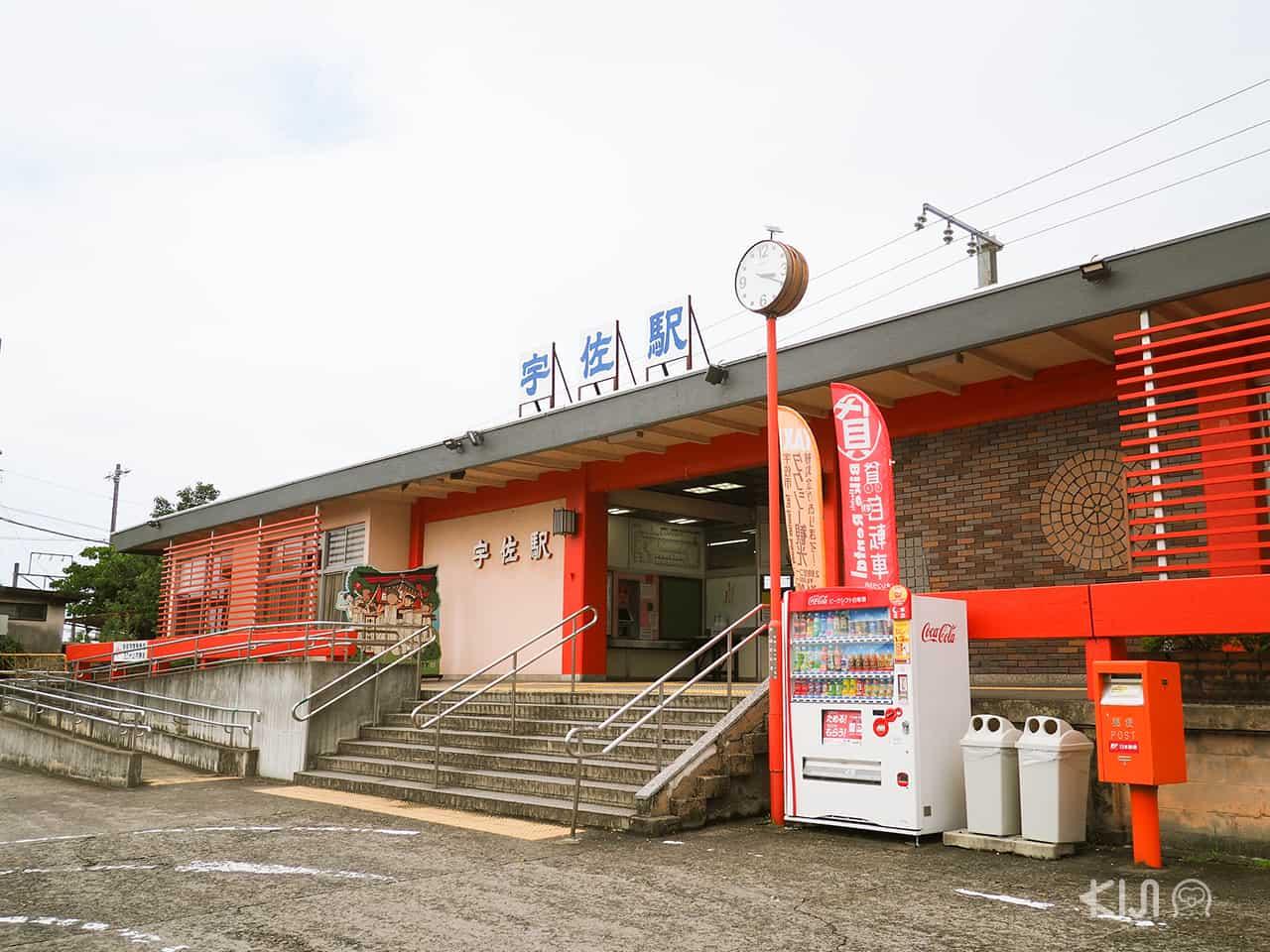 สถานีรถไฟอุสะ (Usa Station)