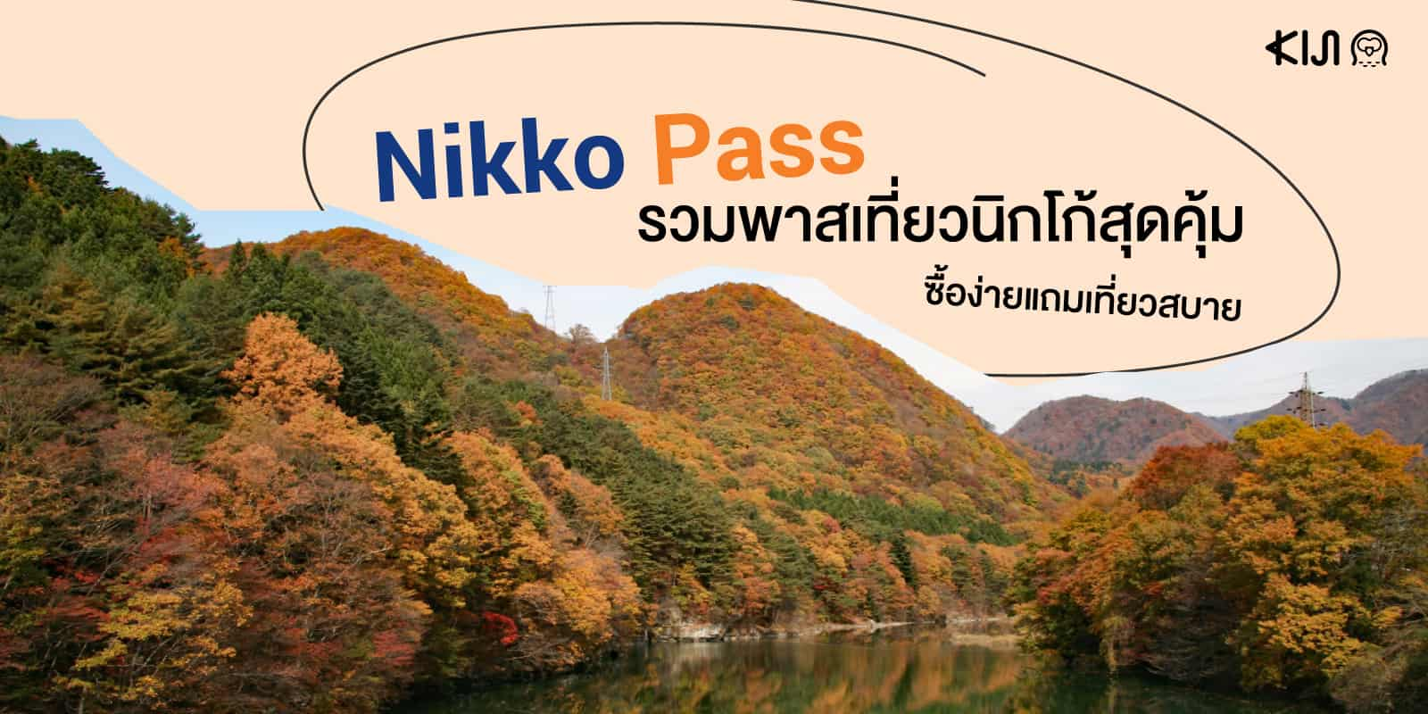 Nikko Pass พาสเที่ยวนิกโก้