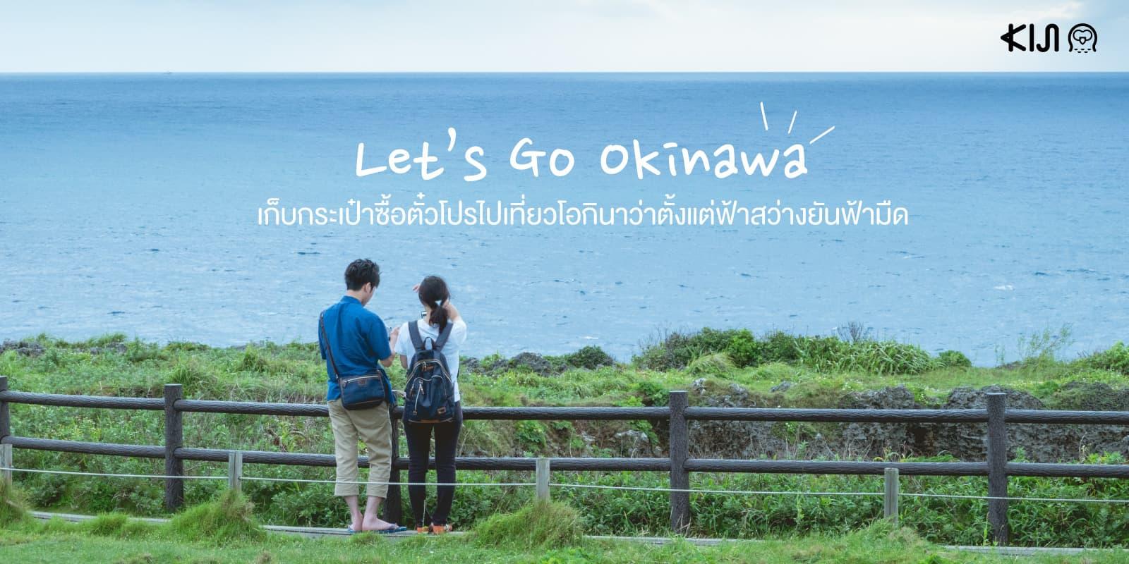 เที่ยวโอกินาว่า Okinawa รีวิว
