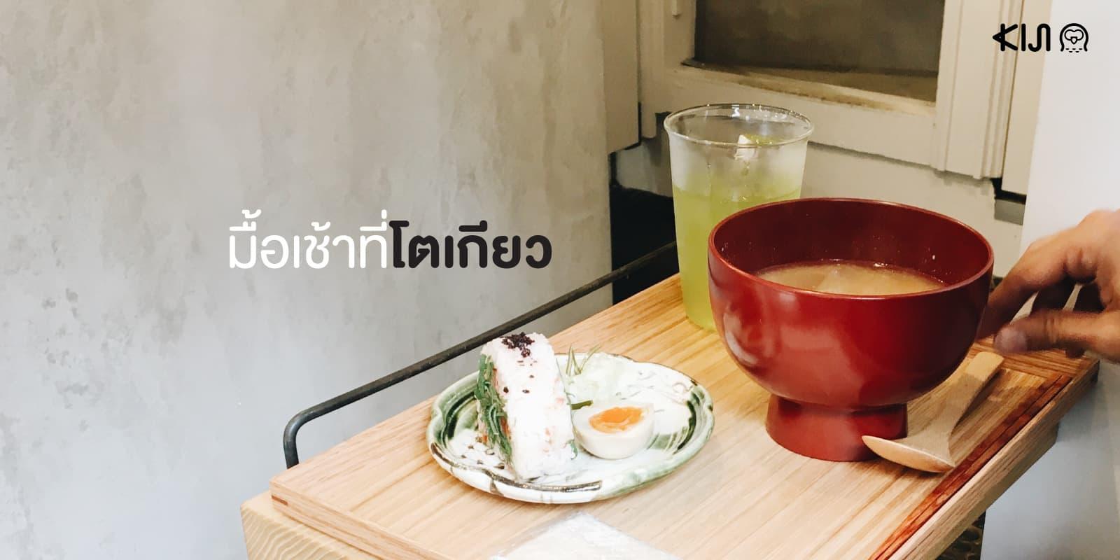 มื้อเช้า ที่ โตเกียว