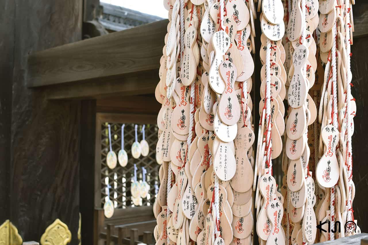 ศาลเจ้าโทโยคุนิ (Toyokuni Shrine) เกียวโต