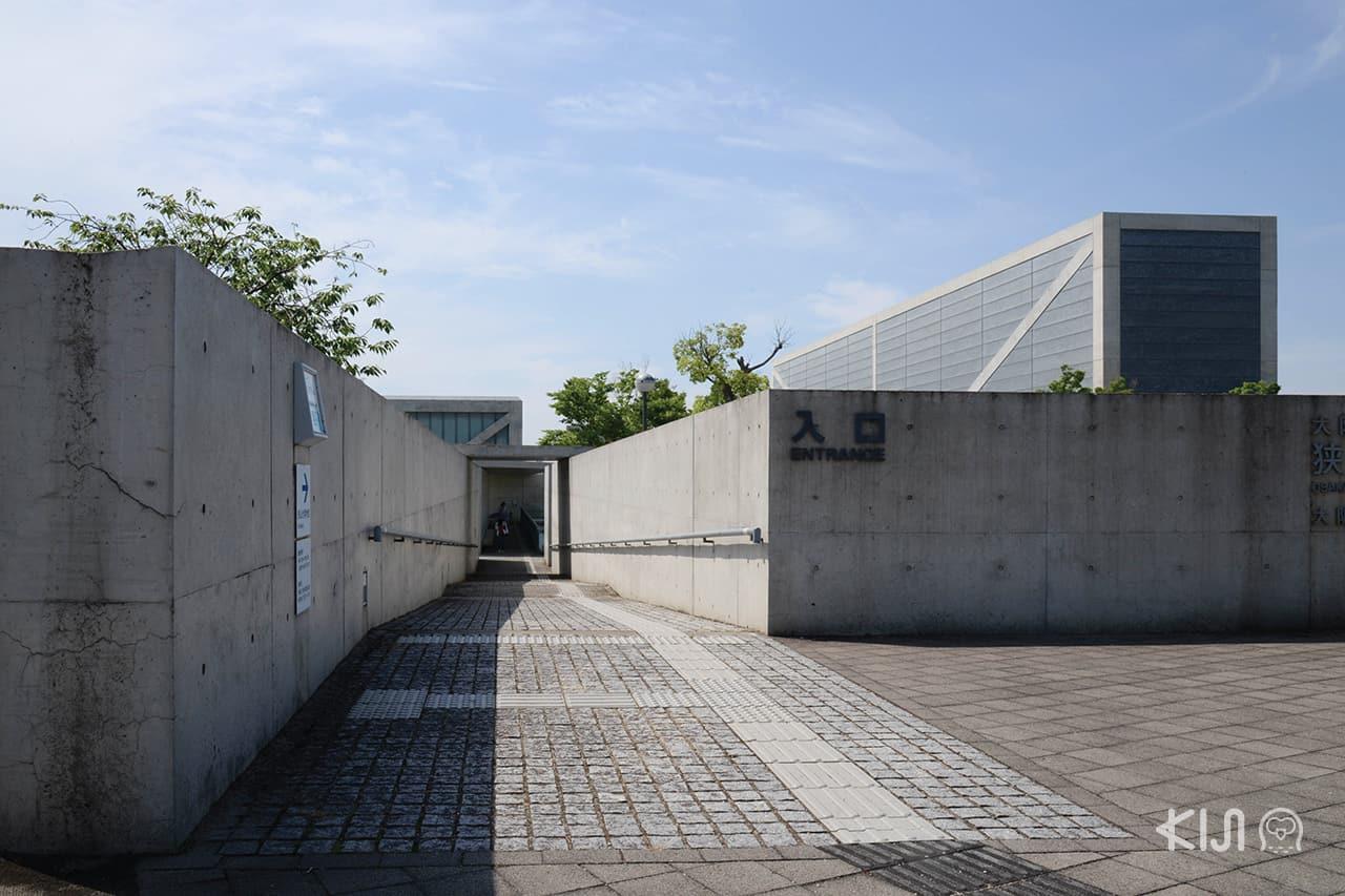 ทางเข้า Osaka Prefectural Sayamaike Museum