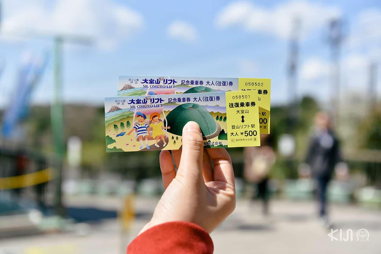 Mt.Omuroyama ticket