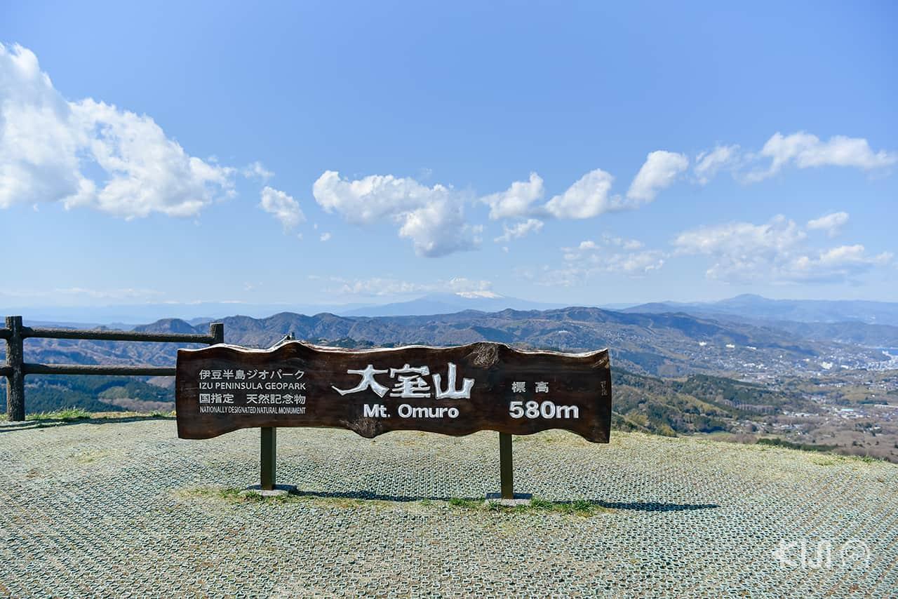 จุดชมวิว ภูเขาโอมูโระ (Mt.Omuroyama)