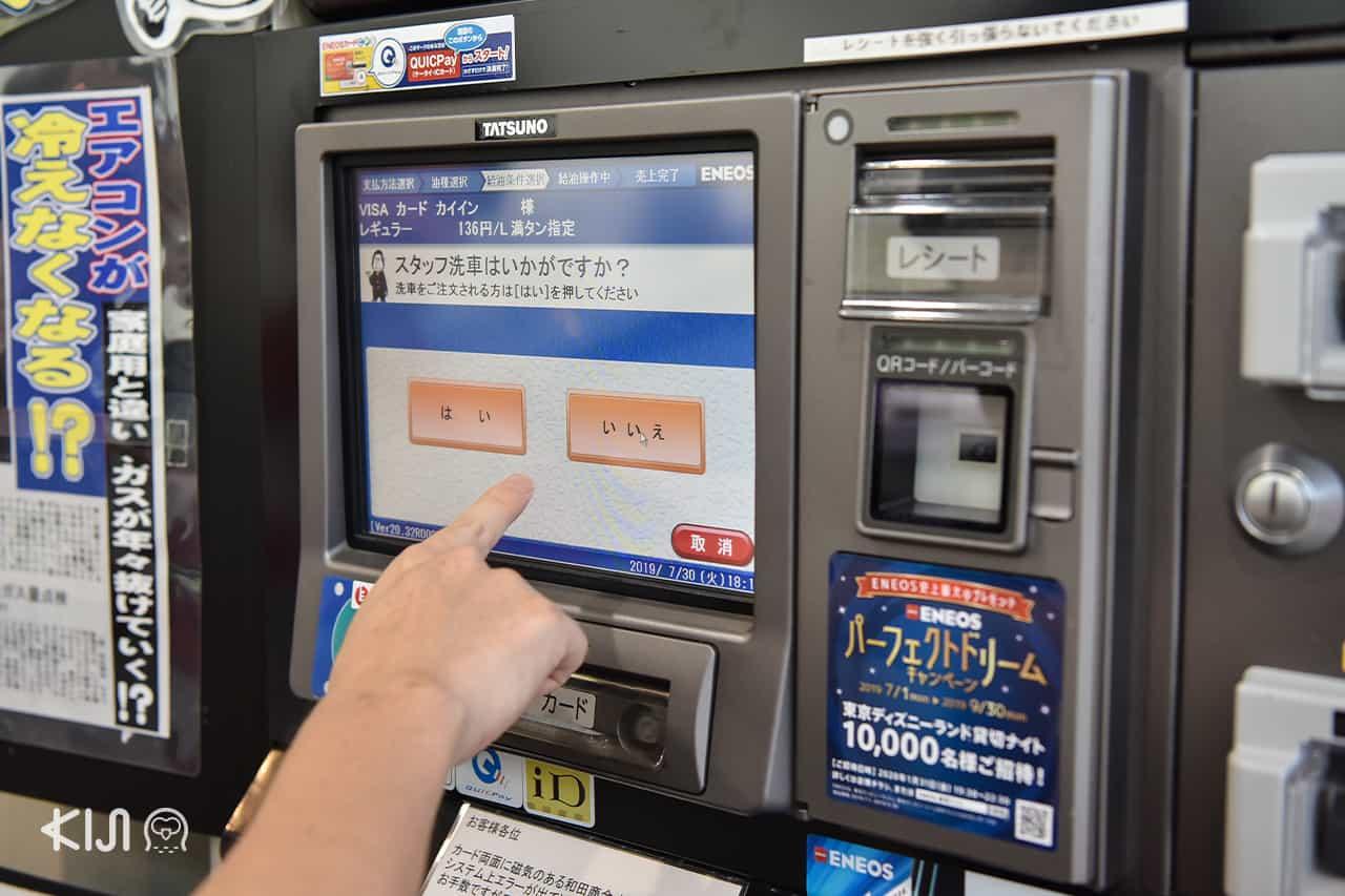 Tocoo ปั๊มน้ำมันที่ญี่ปุ่น แบบบริการตัวเอง