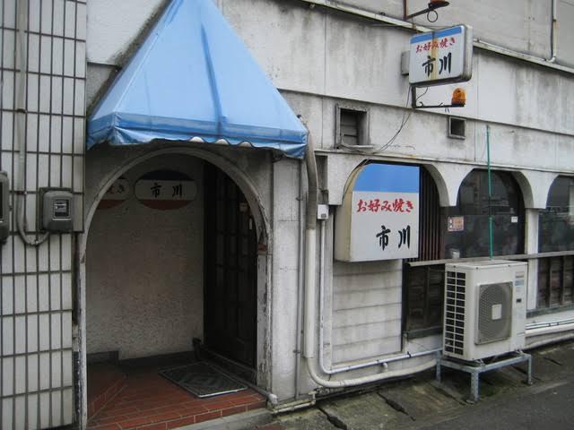 ร้านบิงโกะฟุจูยากิ (Bingo Fuchuyaki) ในจังหวัดฮิโรชิม่า