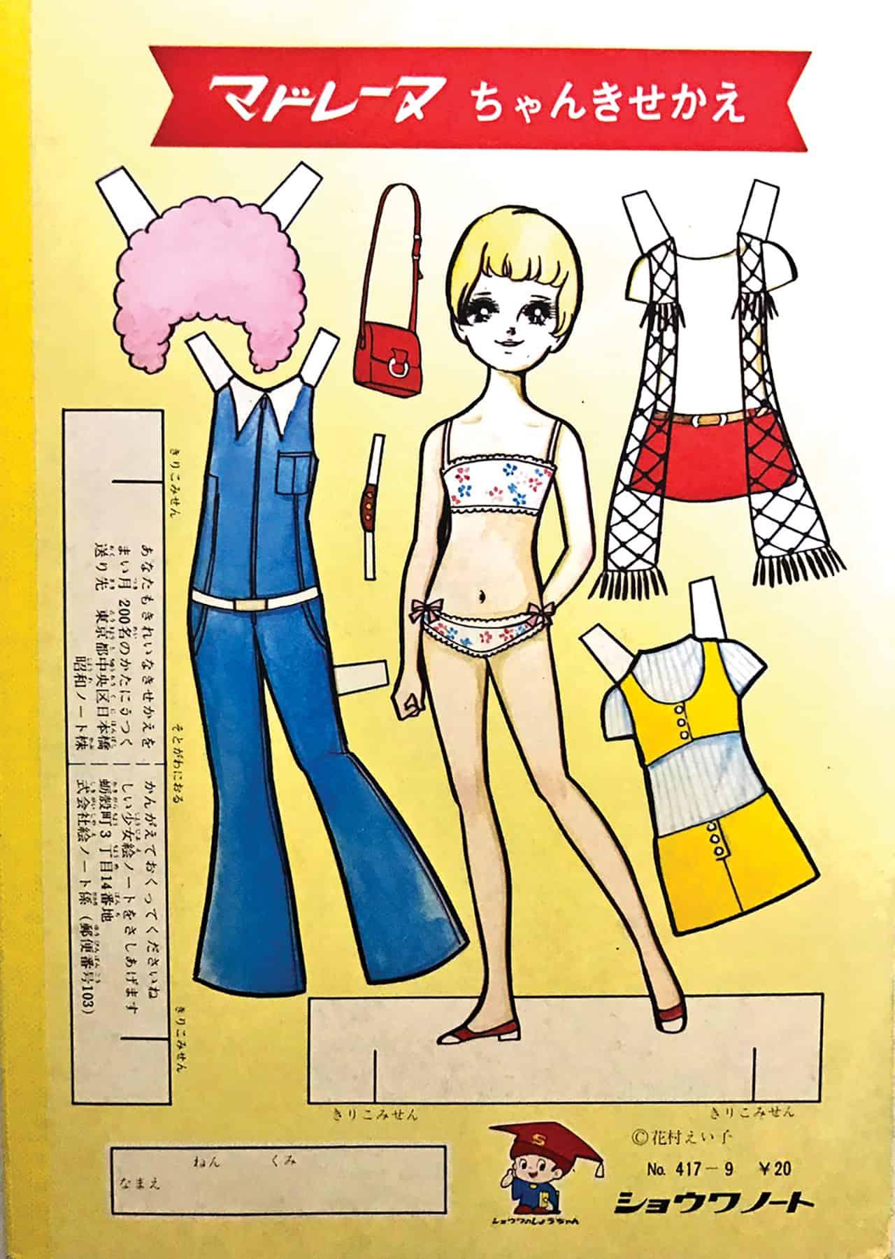 """ตุ๊กตากระดาษเปลี่ยนชุดได้ """"คิเซคาเอะนินเกียว"""" (Kisekae Ningyo)"""