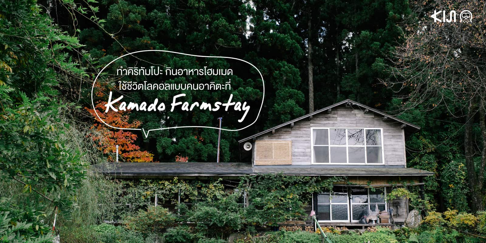 Kamado Farmstay ฟาร์มสเตย์ อาคิตะ Akita