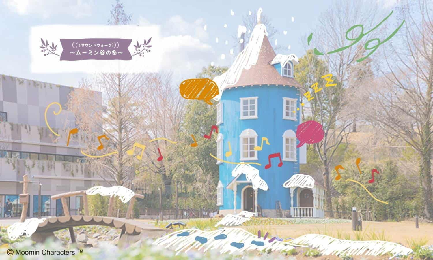 WINTER WONDERLAND in MOOMIN VALLEY PARK มีกิจกรรมพิเศษคือ Sound Walk Winter Moomin Valley