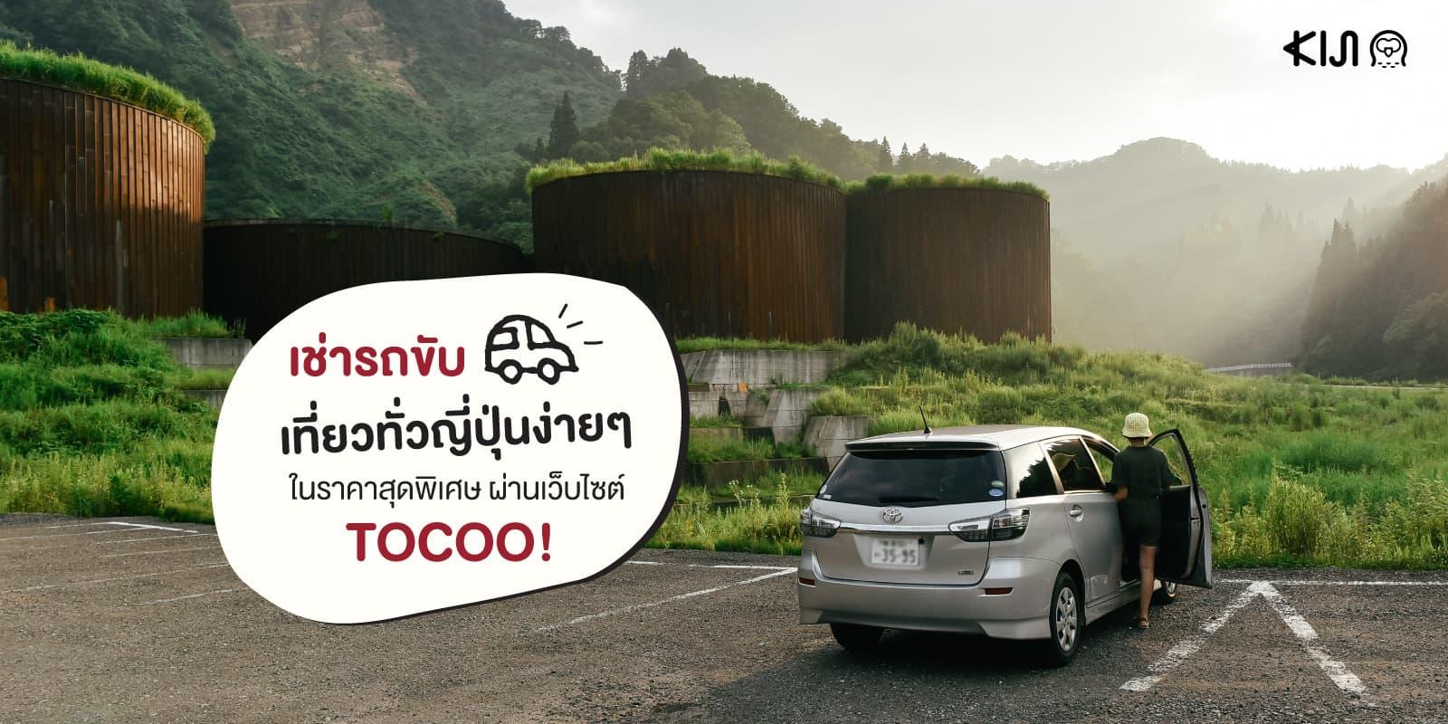 เช่ารถขับ ToCoo