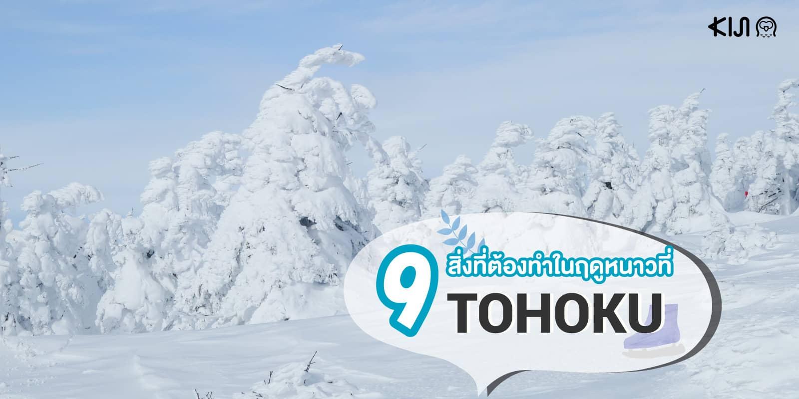 สิ่งที่ต้องทำใน ฤดูหนาว ที่โ ทโฮคุ